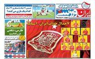 روزنامه های ورزشی سه شنبه ۲۹ خرداد ۱۳۹۷