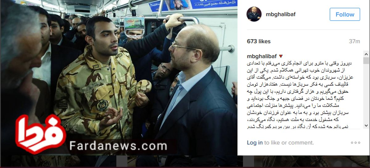ماجرای خواسته یک سرباز از قالیباف در مترو +عکس