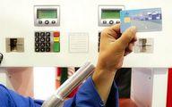 سهمیه بنزین یکم مرداد در کارت سوخت شارژ می شود