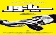 پوستر «سیانور» با گرافیک دهه ۵۰ +عکس