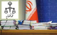 پروندههای مهم قضائی به کجا رسید؟/ از پرونده هزاردستان تا شاه مهره بانک سرمایه