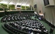ادامه بررسی لایحه بودجه 1400 در دستور کار امروز مجلس
