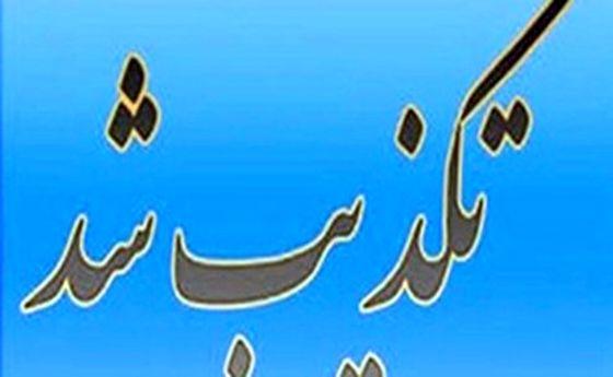 ماجرای کلیپ مصرف موادمخدر در دانشگاه آزاد شیراز