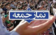 آخرین وضعیت برگزاری نماز جمعه ۲۱ شهریور ماه در پایتخت