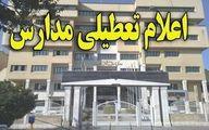 آخرین خبر از تعطیلی مدارس در زنجان