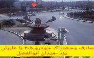 تصادف وحشتناک با عابر پیاده در یزد! +فیلم