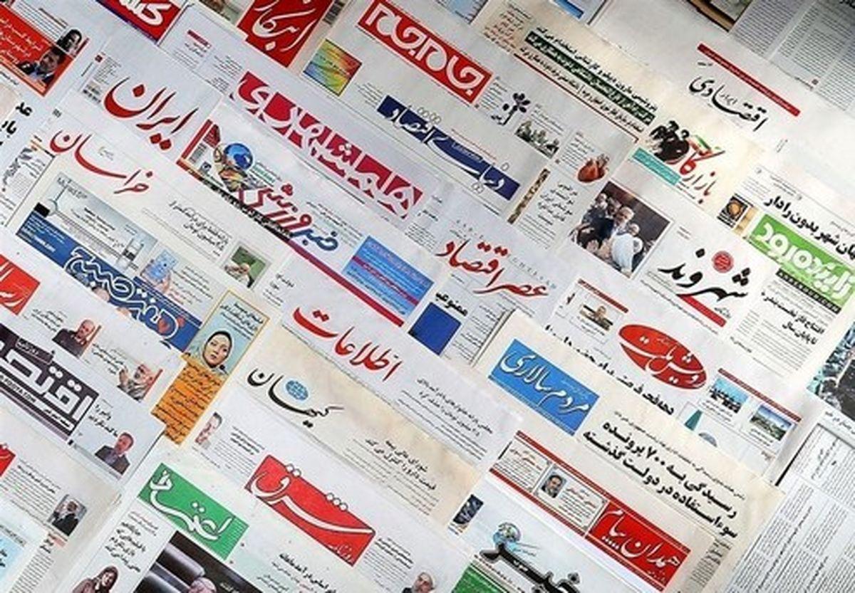تصاویر: صفحه اول روزنامههای شنبه ۱۱ مرداد ۹۹