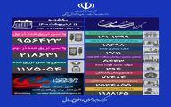 آخرین آمار کرونا در ایران/۳۹۴ فوتی جدید، ۲۷۱۱ تن دیگر بستری شدند