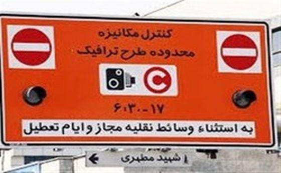 دلیل حذف سهمیه طرح ترافیک تعدادی از خبرنگاران
