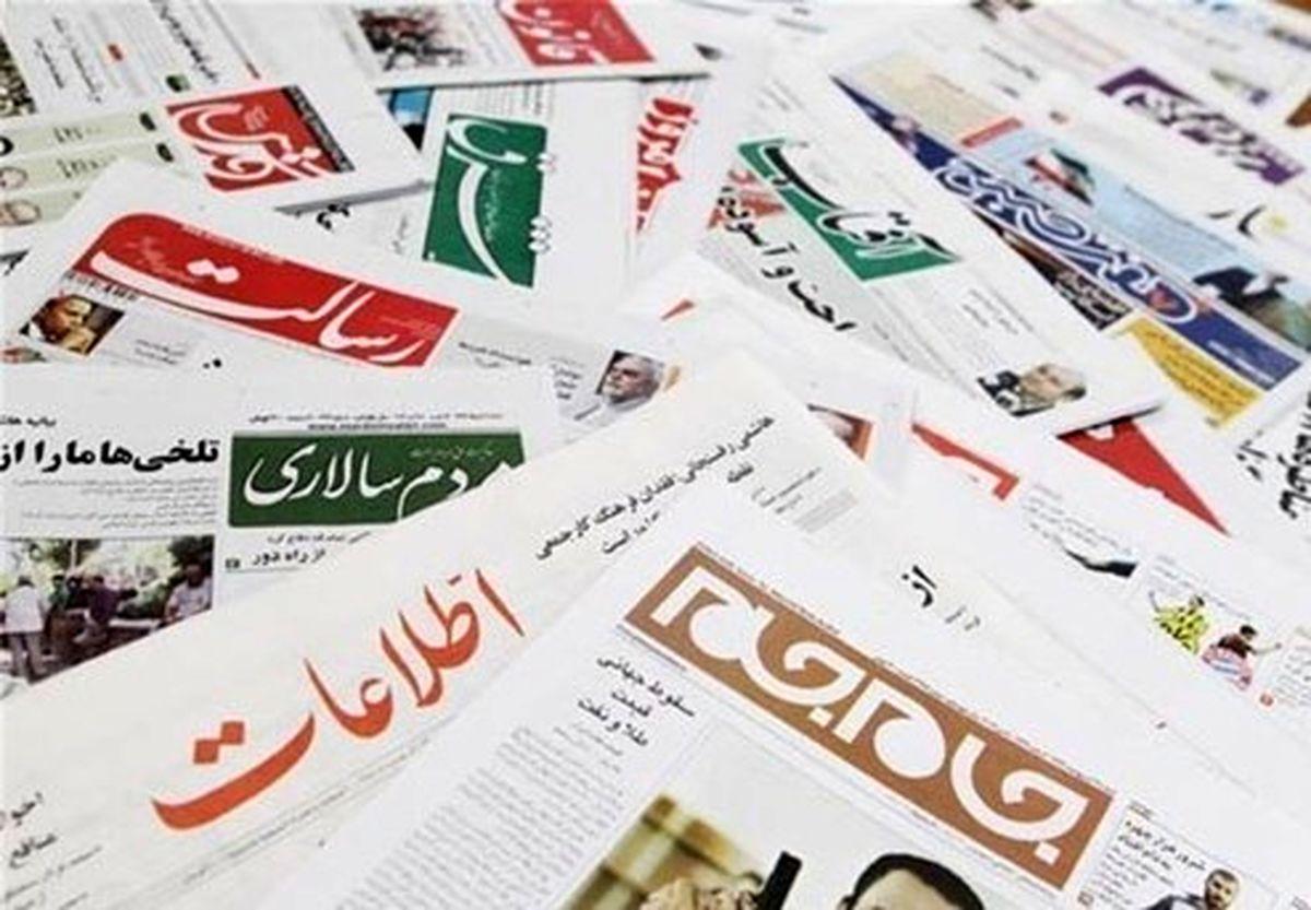 تصاویر: صفحه اول روزنامههای یکشنبه ۵ بهمن