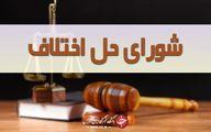 بازداشت ۲۵ کارمند فاسد شورای حل اختلاف +جزئیات