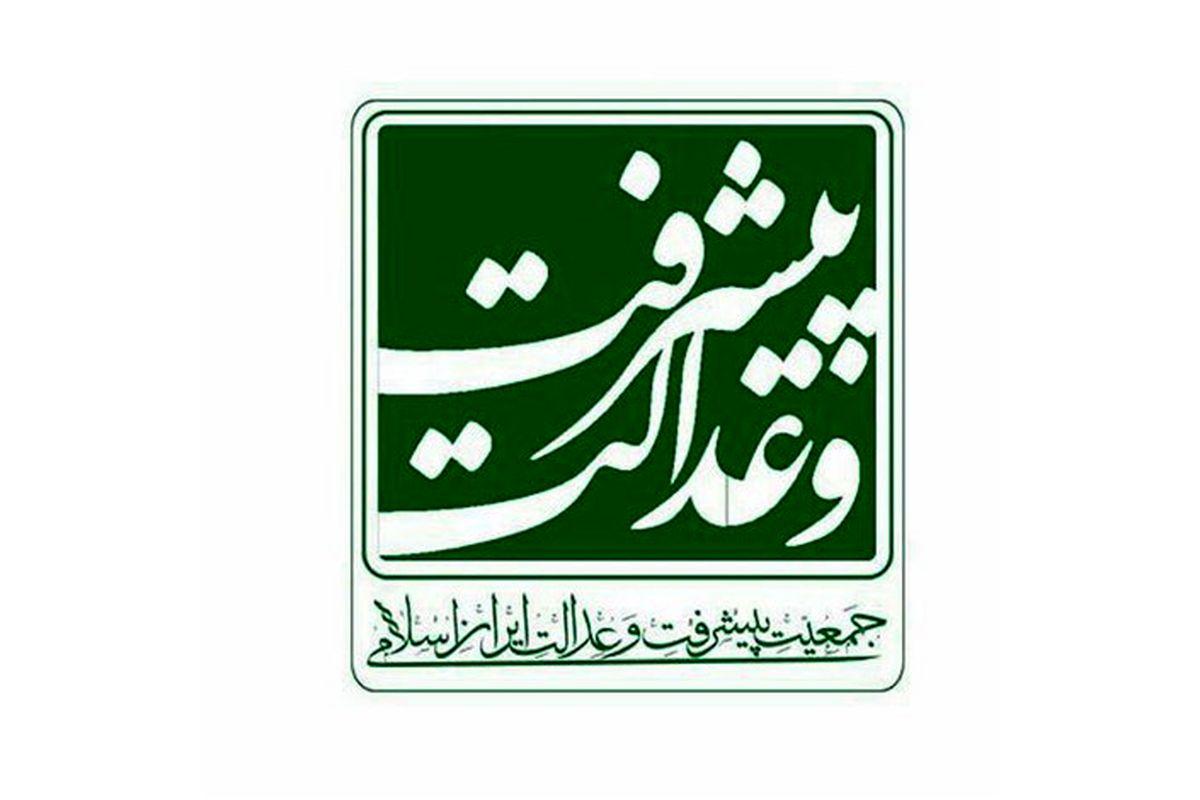 بیانیه پایانی نشست مجمع عمومی جمعیت پیشرفت و عدالت
