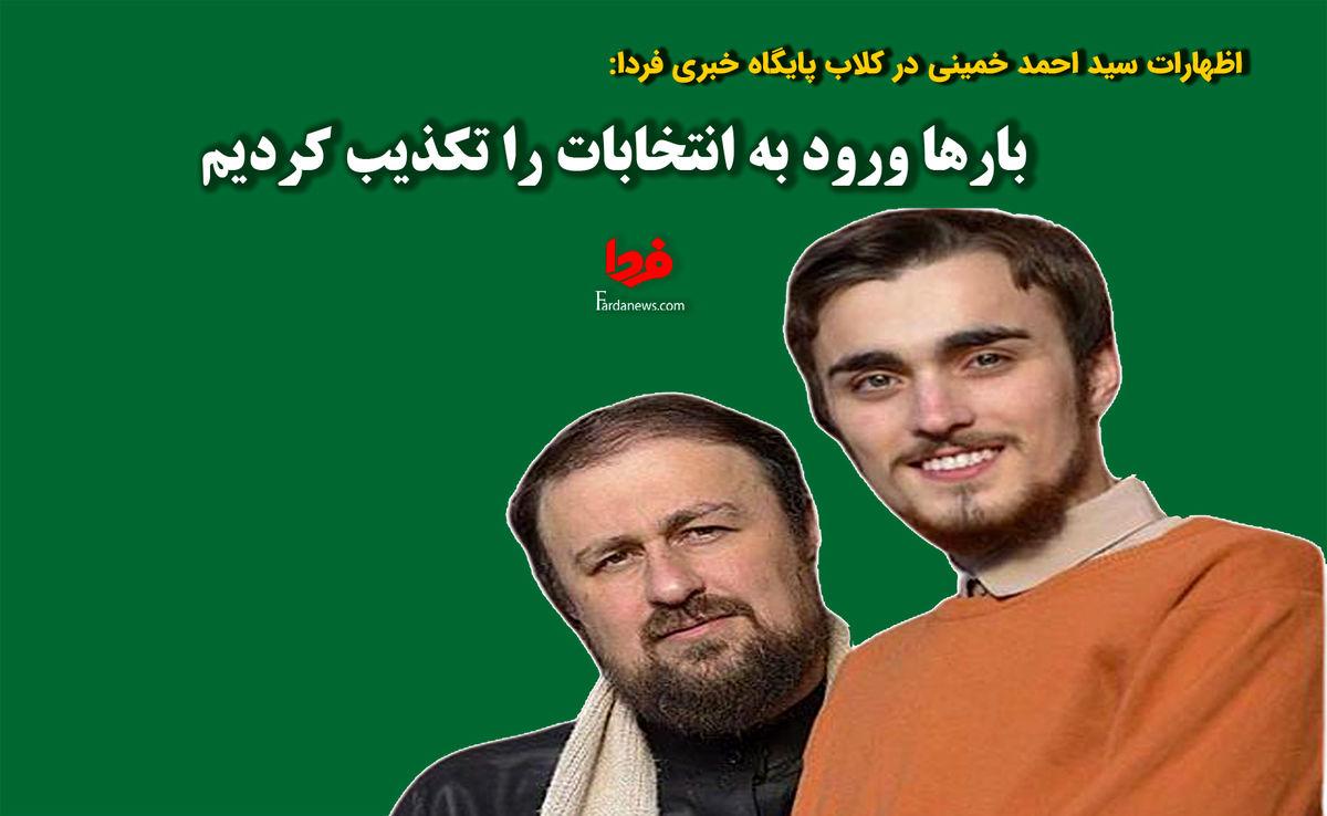 اظهارات سید احمد خمینی: بارها ورود به انتخابات را تکذیب کردیم