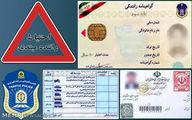 رانندگان کدام استان رکورددار ضبط گواهینامه شدند؟
