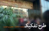 نظر رهبر انقلاب درباره تشکیل دوباره وزارت بازرگانی