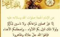 توصیه امام زمان(عج) به شیعیان درباره فتنهها