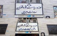 عکس:پس از دادگاهی شدن طبری، دفتر او به مردم رسید