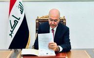 برهم صالح: برگزاری انتخابات زودهنگام قطعی است
