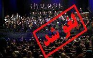 لغو یک کنسرت در ۱۴۷ کیلومتری مشهد!