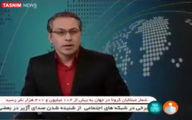 ماجرای شنیده شدن صدای آژیر خطر در تهران+فیلم