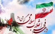 برگزاری تجدید میثاق دانشگاهیان با آرمانهای انقلاب، امام (ره) و رهبری