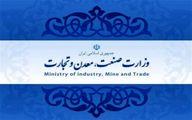 گزینه جدید وزارت صنعت معدن و تجارت کیست؟