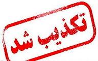 مسمومیت ۳۰ خانم با مشروبات الکلی در کرمان تکذیب شد