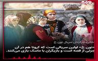 فیلم: کرونا قصه سریال نوروزی «نون.خ» شد