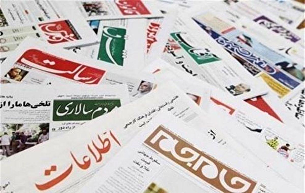 روزنامه خوانی فردا / ظریف و جهانگیری پشت ترافیک نامزدهای اصلاح طلب!