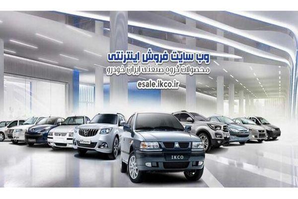 آغاز حراجی بزرگ ایران خودرو ؛ امروز    با 72 میلیون صاحب رانا شوید + شرایط ثبت نام