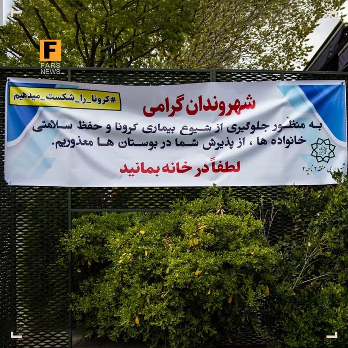 تهرانیها روز طبیعت در خانه بمانند
