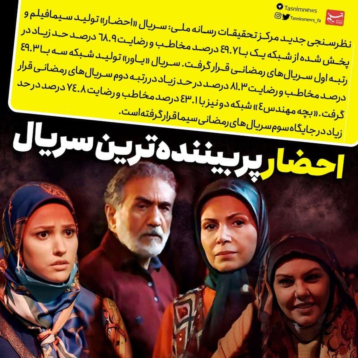 پربینندهترین سریال ماه رمضان