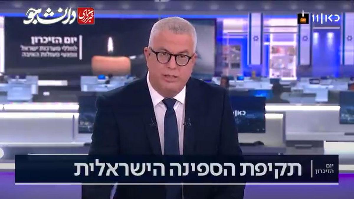 مجری شبکه ۱۱ تلوزیون اسرائیل: ایا حمله به کشتی اسرائیلی پاسخ حمله به نطنز است؟