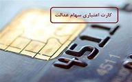 در کدام استان ها سهامداران عدالت نمی توانند کارت اعتباری بگیرند؟