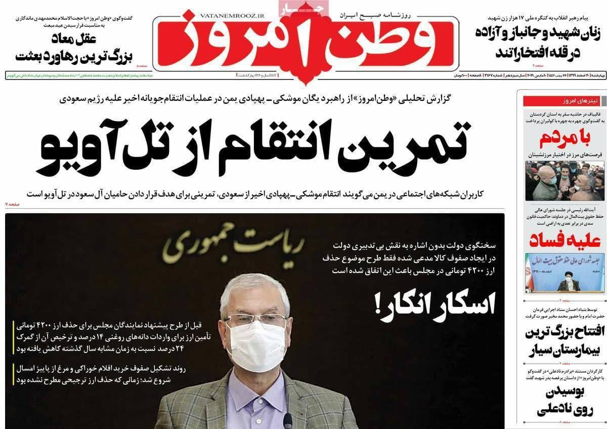 تیتر یک وطن امروز؛ اسکار انکار! +عکس
