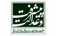 بیانیه شماره یک جمعیت پیشرفت و عدالت ایران اسلامی درباره انتخابات ریاست جمهوری ۱۴۰۰