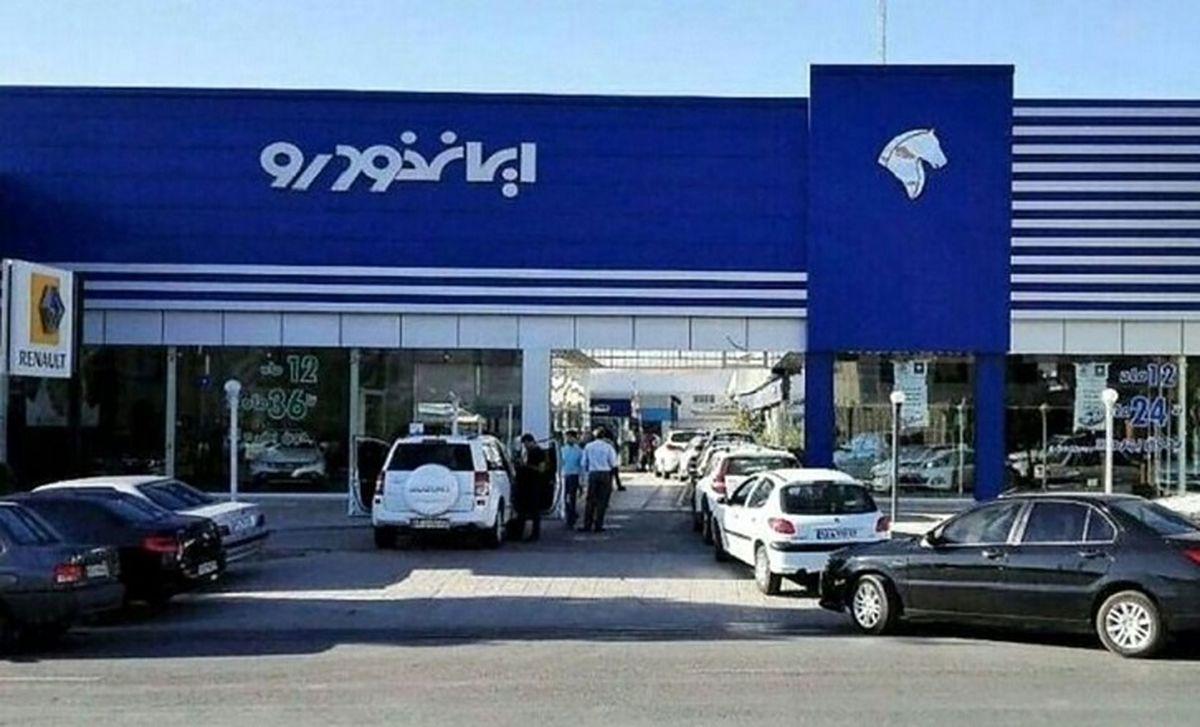 پیش فروش ایران خودرو/ حراج 7 خودرو ایران خودرو + جزئیات