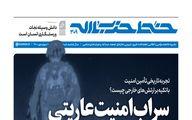 خط حزبالله ۳۰۹ / سراب امنیت عاریتی