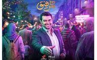 مهمان برنامه این هفته همرفیق شهاب حسینی اعلام شد