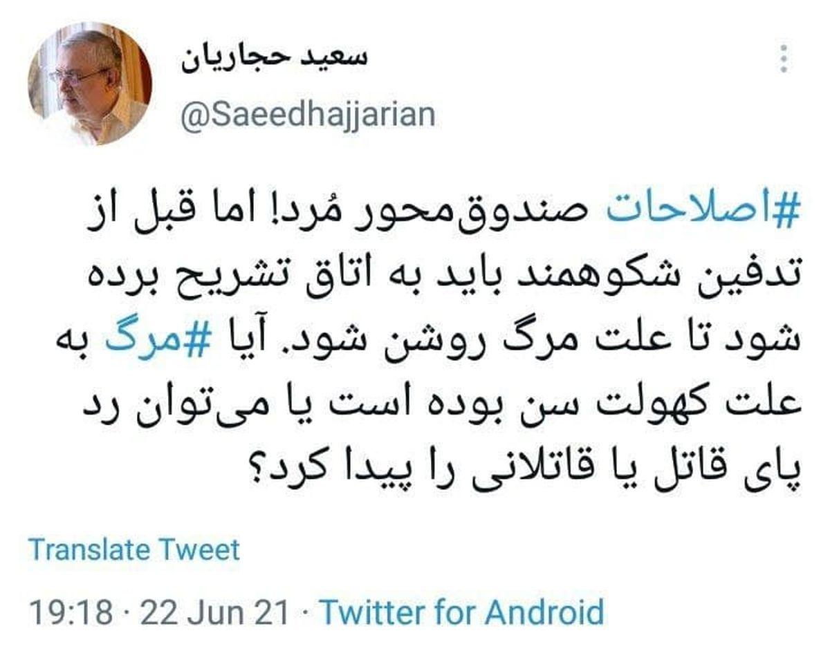 سعید حجاریان: اصلاحات صندوق محور مرد!