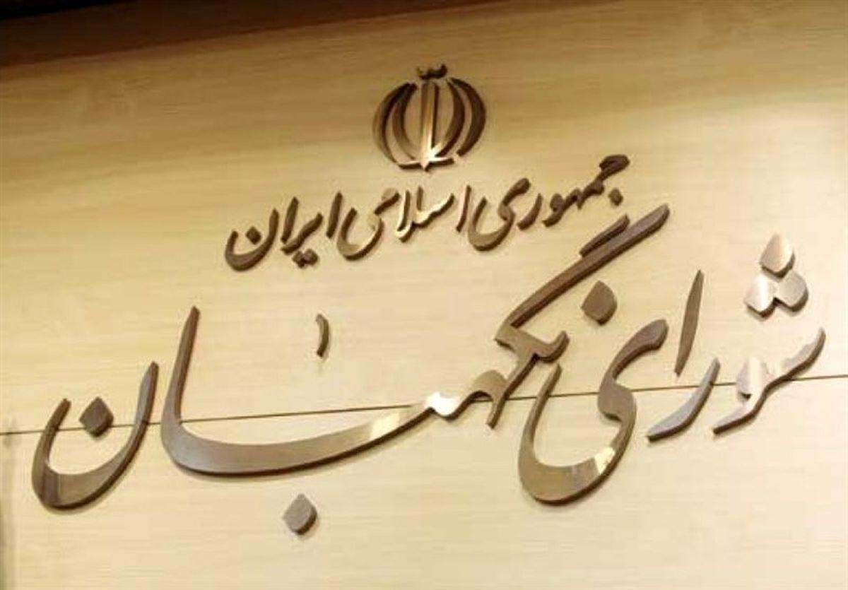 بیانیه شورای نگهبان به مناسبت روز جمهوری اسلامی