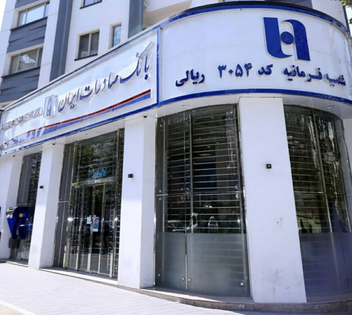 تغییر ساعت کاری بانکها از ١٩ تیر