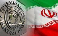 اصلاح تخمین منابع ارزی ایران در صندوق بینالمللی پول