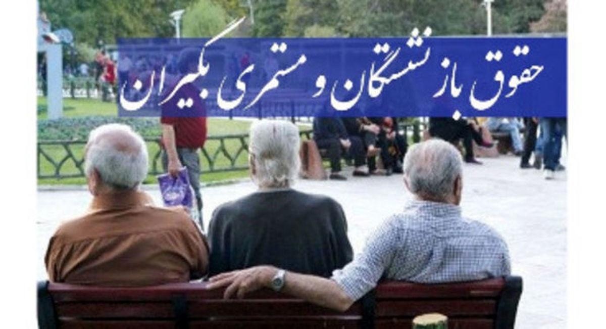خبر بد دولت درباره حقوق بازنشستگان / آینده تلخ در انتظار بازنشسته ها!