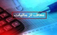 نرخ مالیات بر درآمد در 1400 مشخص شد/ این حقوق بگیران مالیات پرداخت نمیکنند + جزئیات