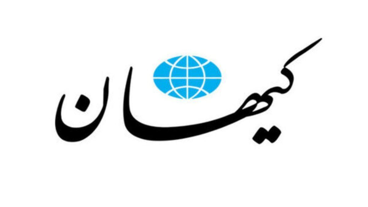 طعنه کیهان به اصلاح طلبان: ارباب وعدهها نگران وعدهها شدند!