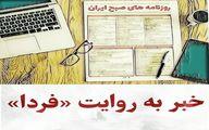 بازتاب سخنان رهبری در روزنامهها / مجلس و شفافیت / نه به پیشنهاد ظریف
