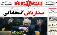 هشداروطن امروز به مذاکرات ایران در وین: گام به دام