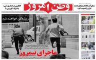 عکس: ماجرای نیمروز، تیتر یک روزنامه وطن امروز