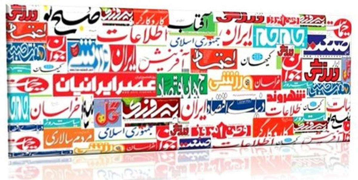 تصاویر: صفحه اول روزنامههای ۱۸ آذر ۹۸